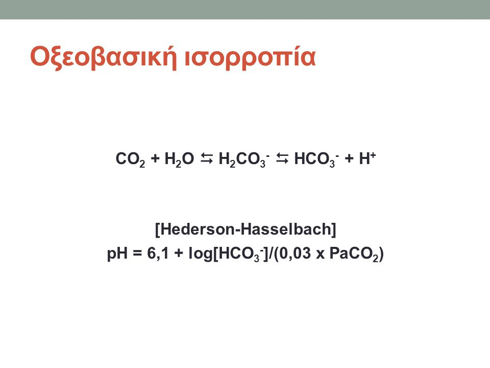 [Hederson-Hasselbach] pH = 6,1 + log[HCO3-]/(0,03 x PaCO2)